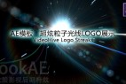 AE模板:超炫粒子光线LOGO展示 VideoHive – Logo Streaks