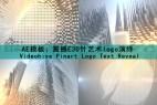 AE模板:震撼E3D针艺术logo演绎 Videohive Pinart Logo Text Reveal