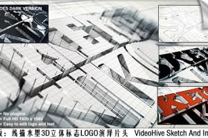 AE模板:线描水墨3D立体标志LOGO演绎片头VideoHive Sketch And Ink Logo