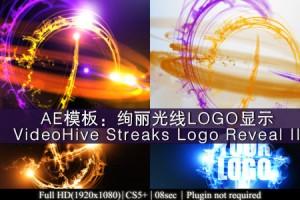 AE模板:绚丽光线LOGO显示 VideoHive Streaks Logo Reveal II