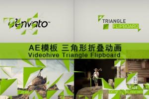 AE模板:三角形折叠动画 Videohive Triangle Flipboard