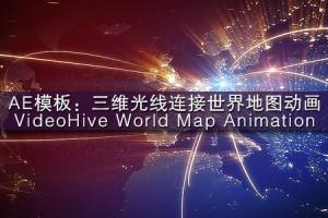 AE模板:三维光线连接世界地图动画 VideoHive World Map Animation