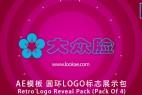 AE模板-圆环LOGO标志展示包 Retro Logo Reveal Pack (Pack Of 4)