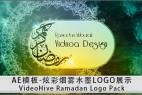 AE模板-炫彩烟雾水墨LOGO展示 VideoHive Ramadan Logo Pack