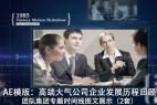 2套 – AE模版:高端大气公司企业发展历程回顾 时间线图文展示