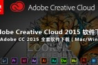 Adobe Creative Cloud 2015 新版软件 Adobe CC 2015 下载(Mac/Win)
