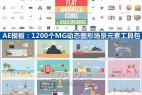 AE模板:1200个MG扁平化动态图形多功能Icon图标场景元素工具包