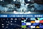 AE模版:125组二维卡通动漫MG运动特效包工程+视频素材(带通道)