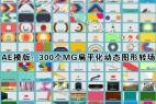 AE模版:300个MG扁平化动态图形转场元素包 -(4K高质量分辨率)