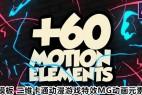 AE模板:二维卡通动漫游戏视觉特效MG动画元素包