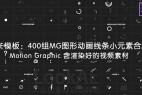AE模板:400组MG图形动画线条小元素合集包 + 渲染好的视频素材