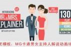 AE模板:MG卡通男女主持人解说动画场景 Icon图标动画