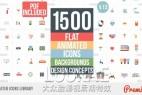 AE模板:1500个MG扁平化动态图形多功能Icon图标场景元素工具包(更新至V13)