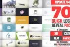 AE模板:70种简洁明亮LOGO标志快速展示片头 Quick Logo Reveal Pack