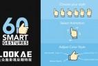 AE模板:60个触控点击滑动手势MG动画 60 Smart Gestures