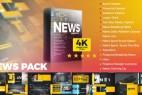 AE模板-现代时尚广播电视新闻栏目包装片头News Pack