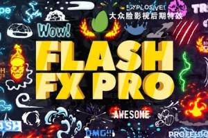 AE模板-动漫卡通能量火焰特效合成文字标题Logo转场MG动画元素包