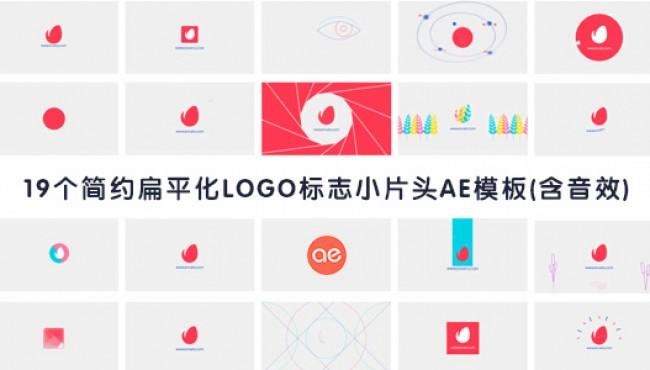 AE模板-19个简约时尚明亮扁平化LOGO标志创意小片头动画 (含音效)