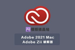 Adobe Zii 6.0.1 Mac 苹果Adobe 2021软件补丁破解器