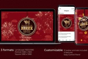 AE模板-2021中国传统春节过年喜庆礼花恭贺新禧横屏竖版片头