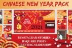 AE模板-农历喜庆2021新年祝福横竖版图文宣传封面海报包装介绍展示动画
