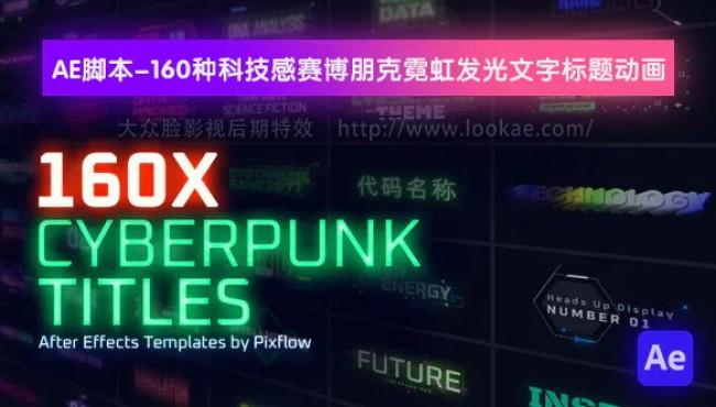 AE脚本-160+赛博朋克科技感HUD文字标题字幕指示线动画 Cyberpunk