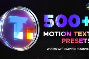 达芬奇预设-500组缓入缓出文字标题字幕动画