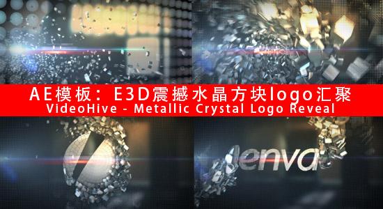 AE模板:E3D震撼水晶方块logo汇聚 VideoHive – Metallic Crystal Logo Reveal