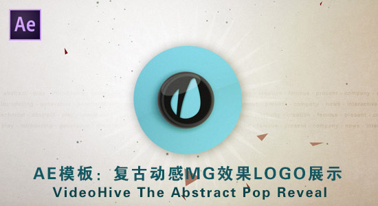 AE模板:复古动感MG效果LOGO展示 VideoHive The Abstract Pop Reveal