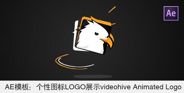 AE模板:个性图标LOGO展示 VideoHive Animated Logo