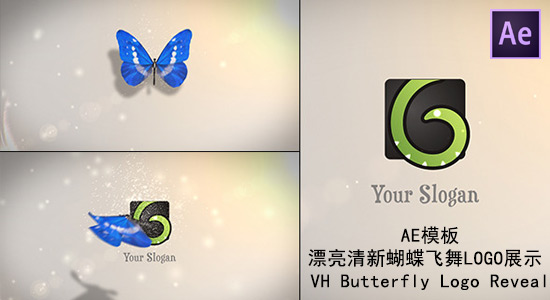 AE模板:漂亮清新蝴蝶飞舞LOGO展示 VideoHive Butterfly Logo Reveal