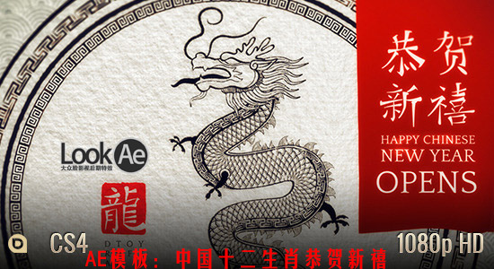 AE模板:中国十二生肖恭贺新禧 VideoHive Chinese New Year Opener