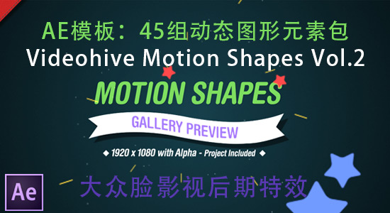 AE模板:45组动态图形元素包 Videohive Motion Shapes Vol.2