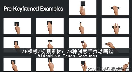 ae模板/视频素材:28种创意触摸手势动画包 videohive