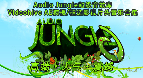 2016年Audio Jungle超级配乐库AE模板/精选影视片头音乐精选第44辑(14组)