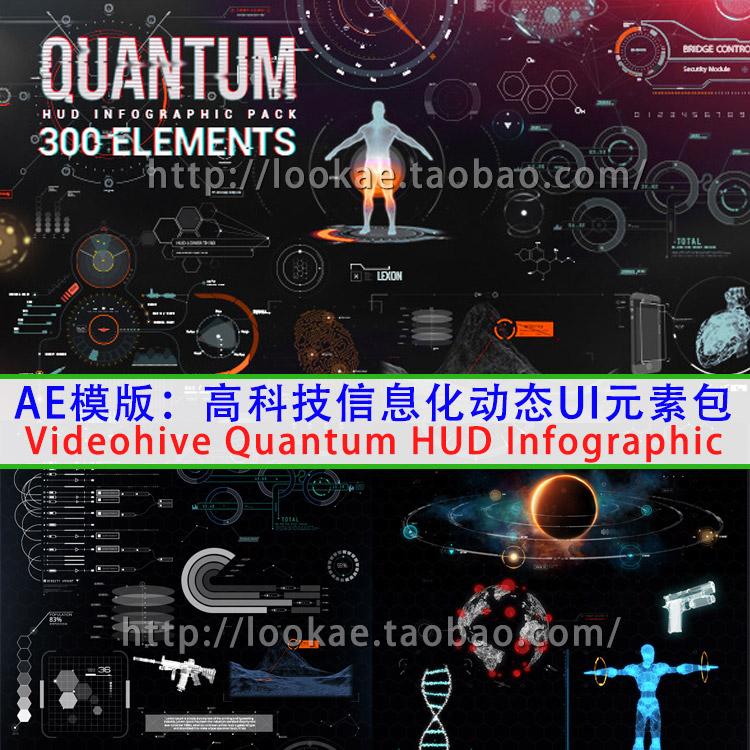 Quantum HUD TB