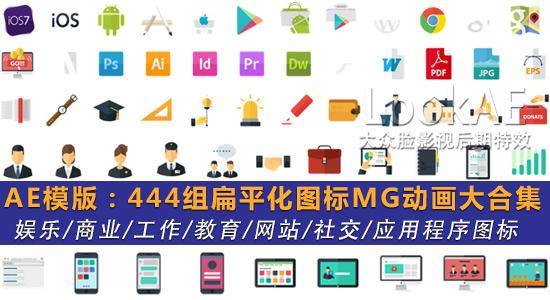 AE模版:444组扁平化网站社交娱乐工作应用程序图标MG动画大合集