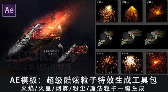 ae模板-火焰火星烟雾粉尘魔法粒子飘散破碎消失特效工具包(含破解版