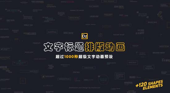 AE模板:1000种文字标题字幕条排版动画超级包