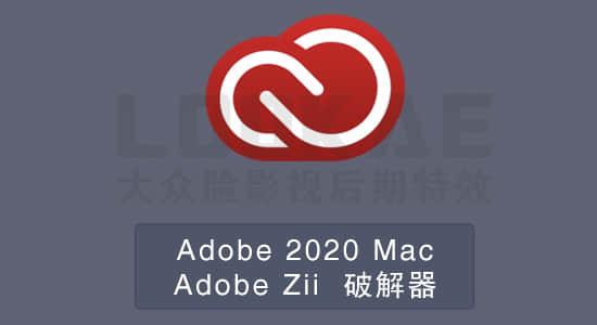 Adobe Zii 5.2.0 Mac 苹果Adobe 2020软件补丁破解器