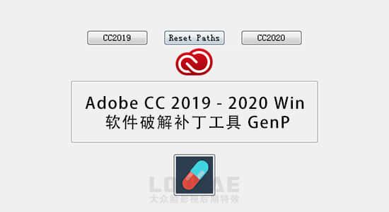 Adobe CC 2019 – 2020 Win 软件一键破解补丁工具 GenP v2.5